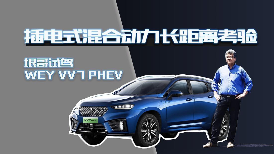王垠长途试驾WEY VV7 PHEV 插电式混合动力SUV的长距离考验