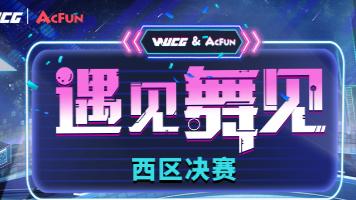 【WUCG2020】《遇见舞见》 宅舞邀请大赛 西区决赛 2020-11-07