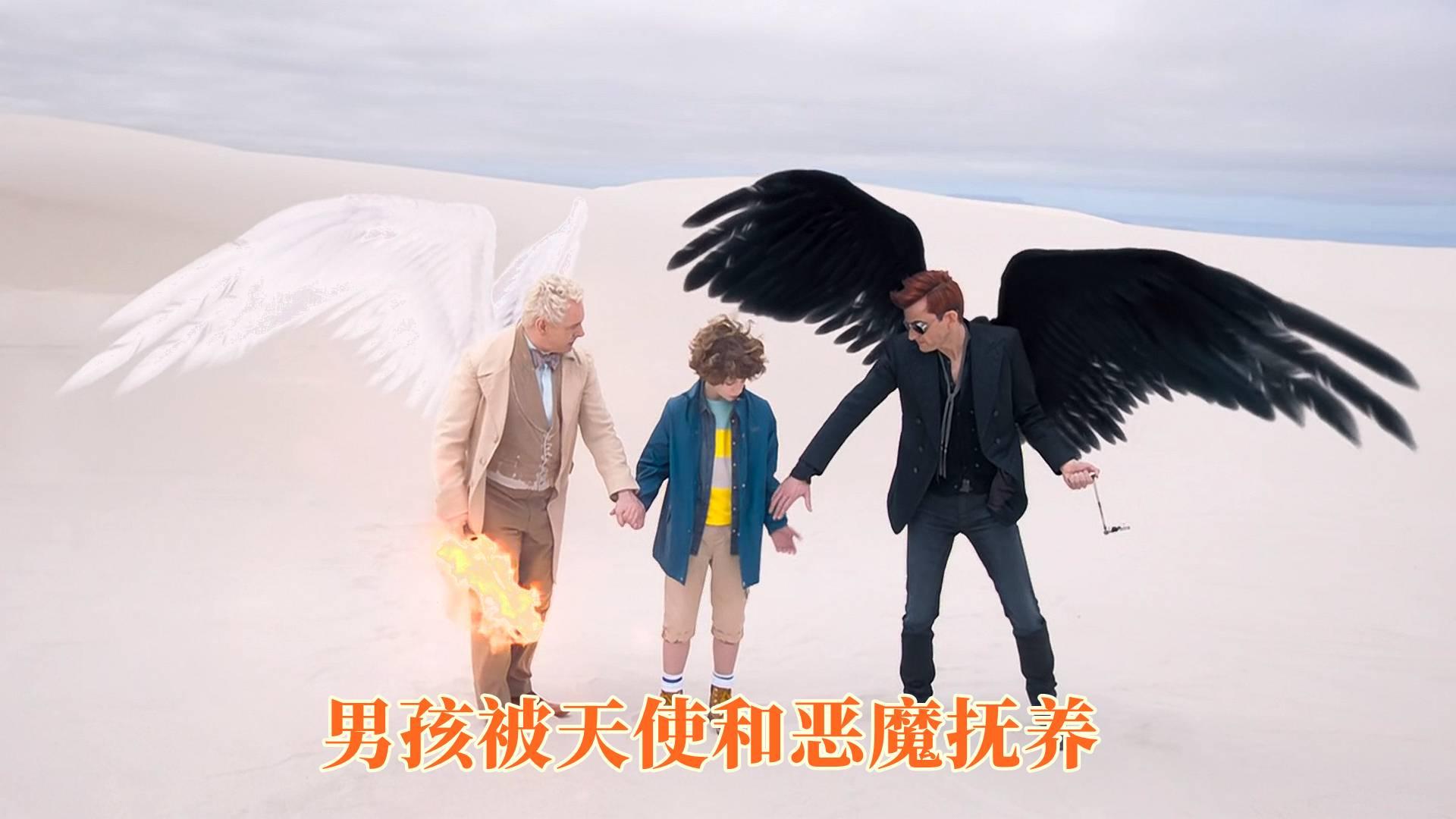 小男孩被天使和恶魔抚养,恶魔撒旦是他的老爸,魔幻动作电影