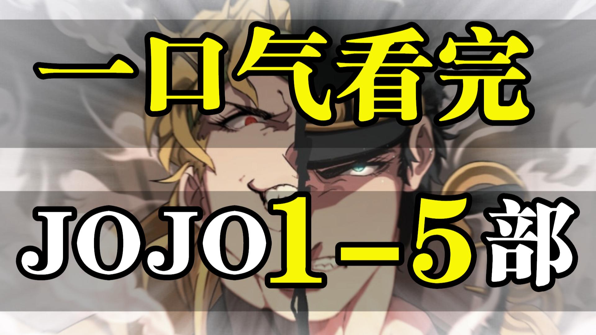 【JOJO】1-5部剧情解说!全网梗最多的作品!