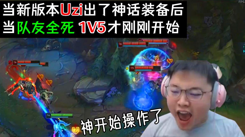 【Uzi】新版本vn 当队友全死 才是神1V5的开始 太过瘾了 LPL英雄联盟LOL