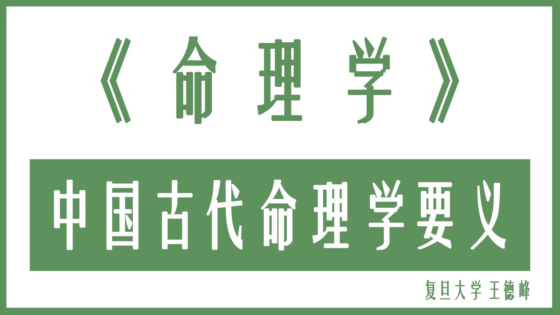中国古代命理学要义【王德峰】
