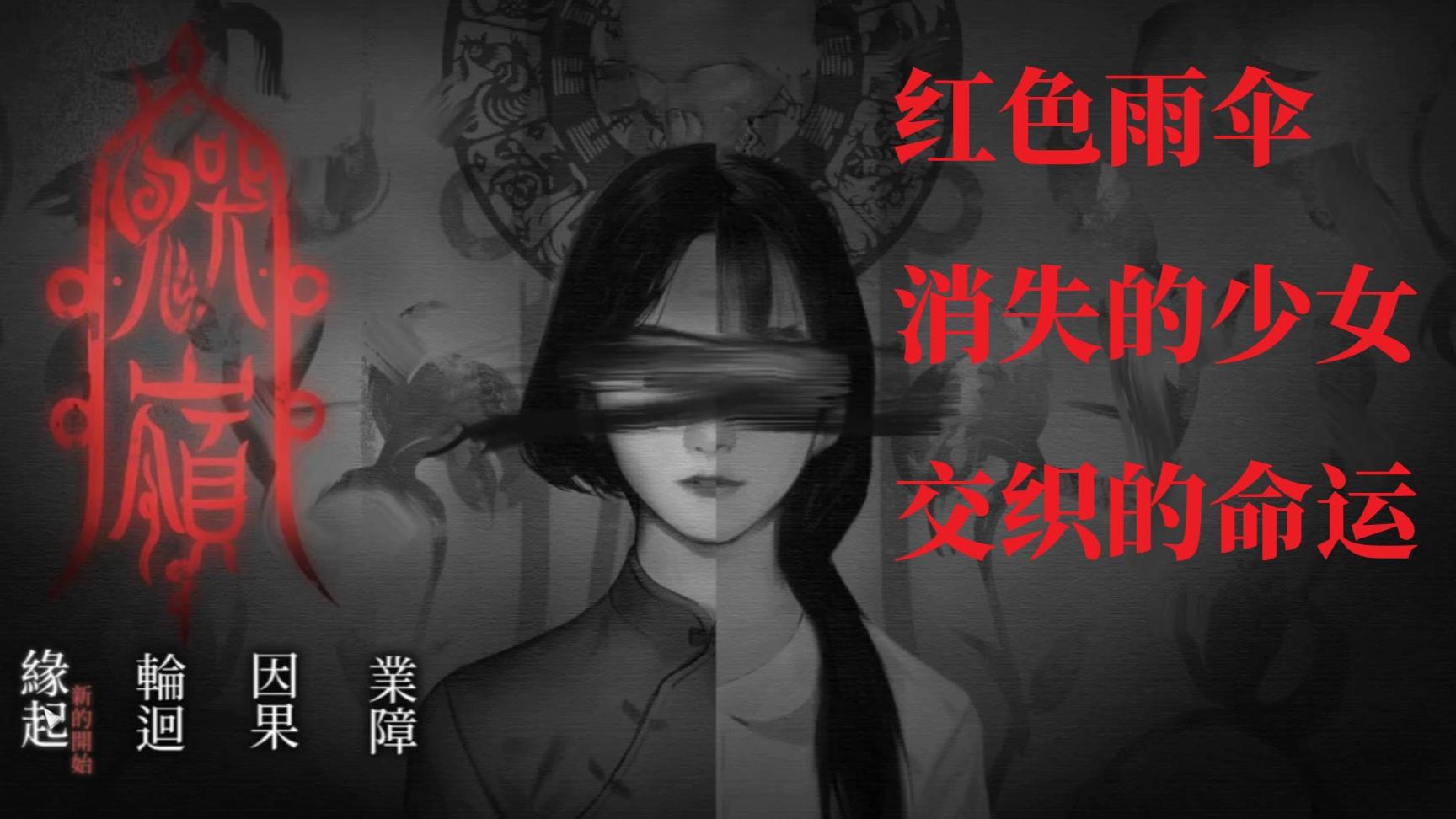红色雨伞,消失的少女,穿越时空交织的命运~国产民俗恐怖游戏《鬼哭岭》试玩版剧情向速通