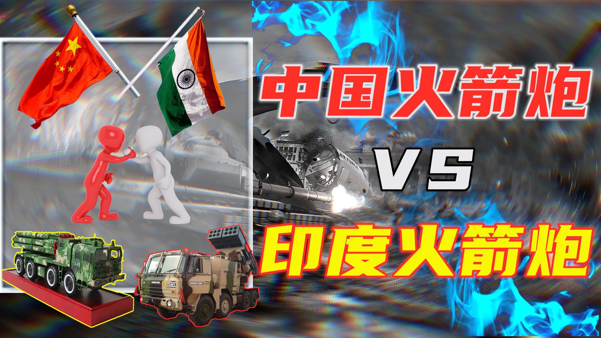 """揭开战争之神""""火箭炮""""的神秘面纱?中国火箭炮VS印度火箭炮!"""