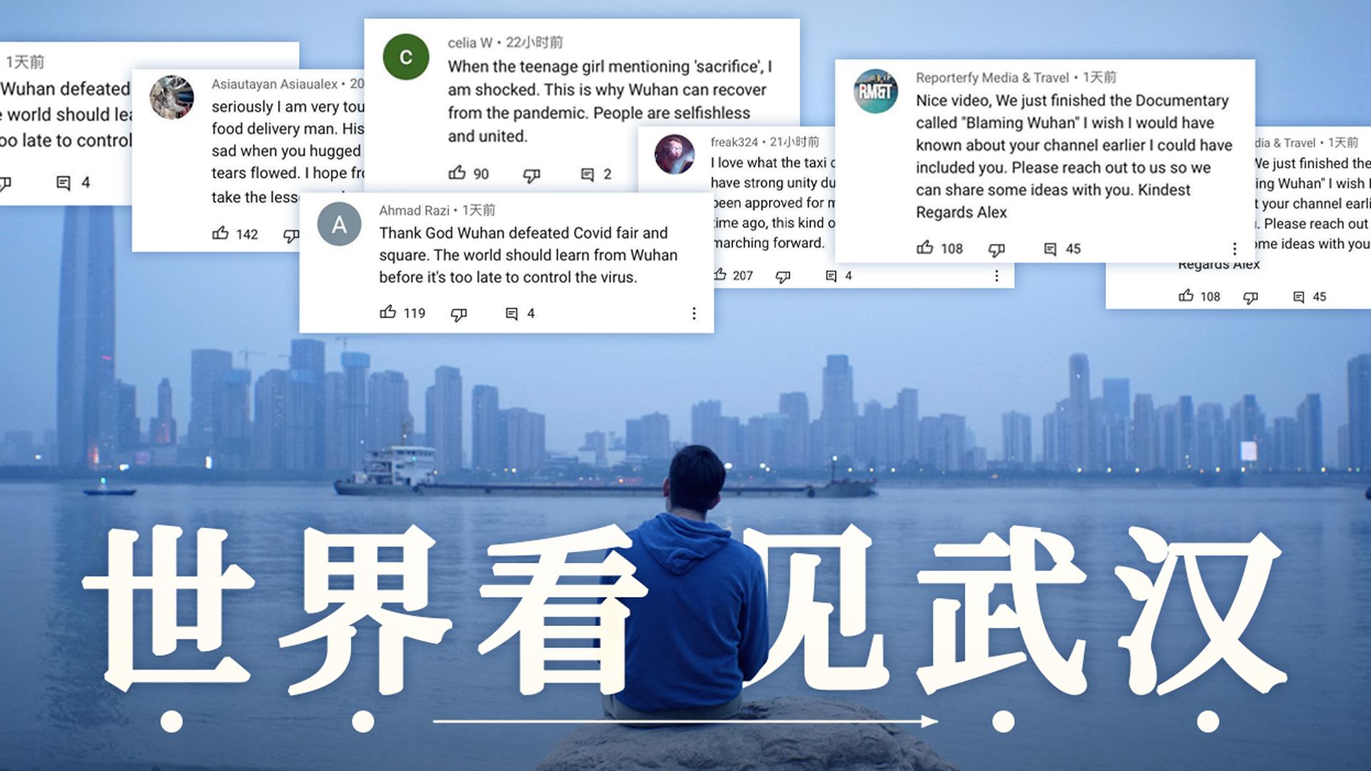 为什么中国疫情恢复这么快?外国人去武汉街头找到答案