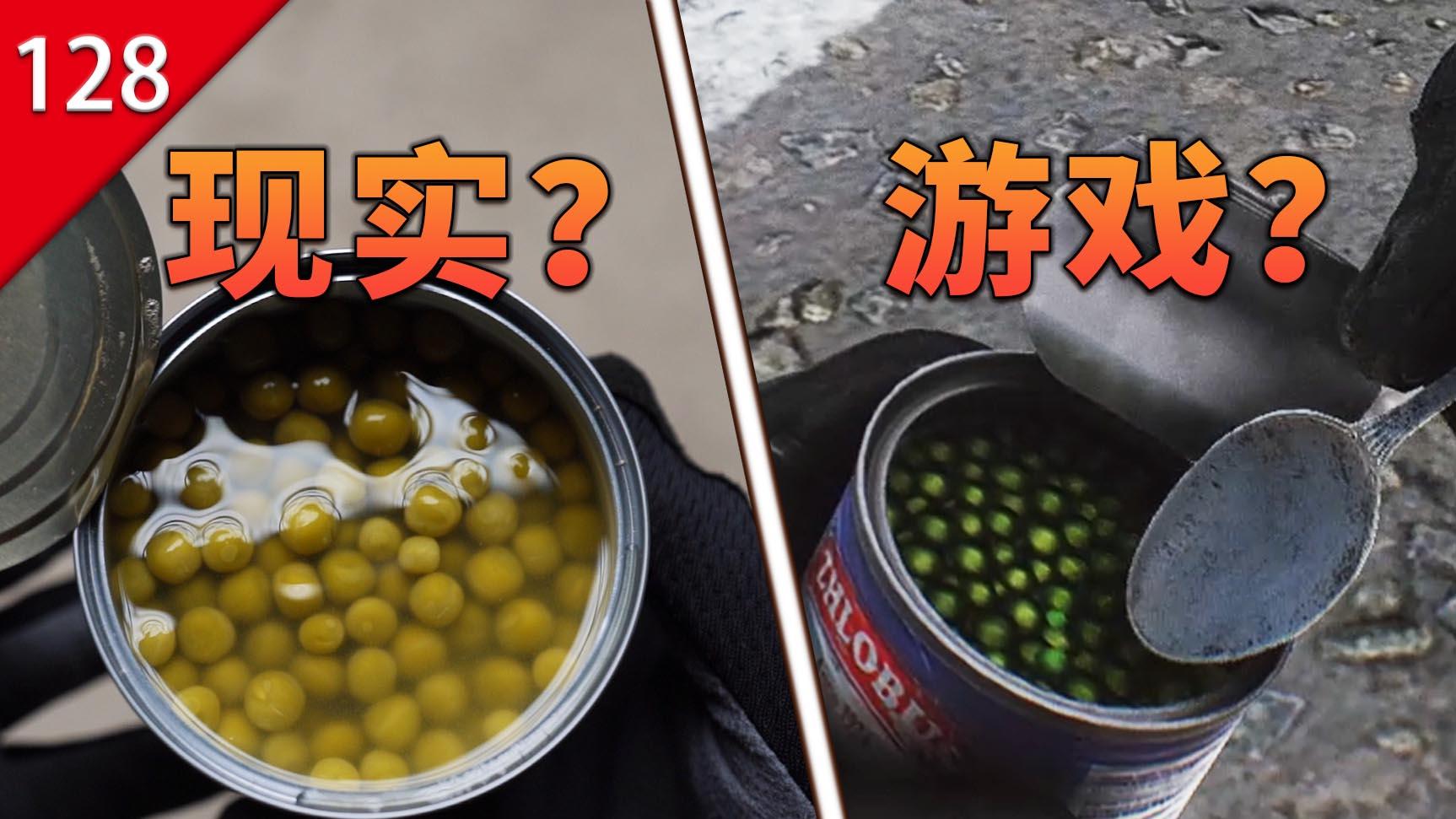 【不止游戏】游戏中那些奇怪的食物,真实味道究竟是什么样?第2集