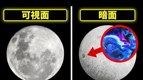 科学家都不知道该如何解释的奇异月球斑点