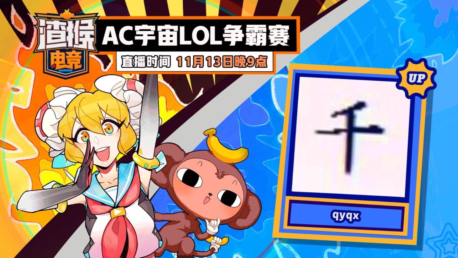 【QYQX】渣猴电竞—AC宇宙LOL争霸赛(有时候选择比努力重要!)2020.11.13