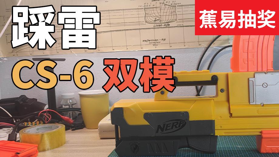 """#蕉易抽奖#【踩雷】一键变形---CS-6""""双模"""" NERF发射器上手测评"""
