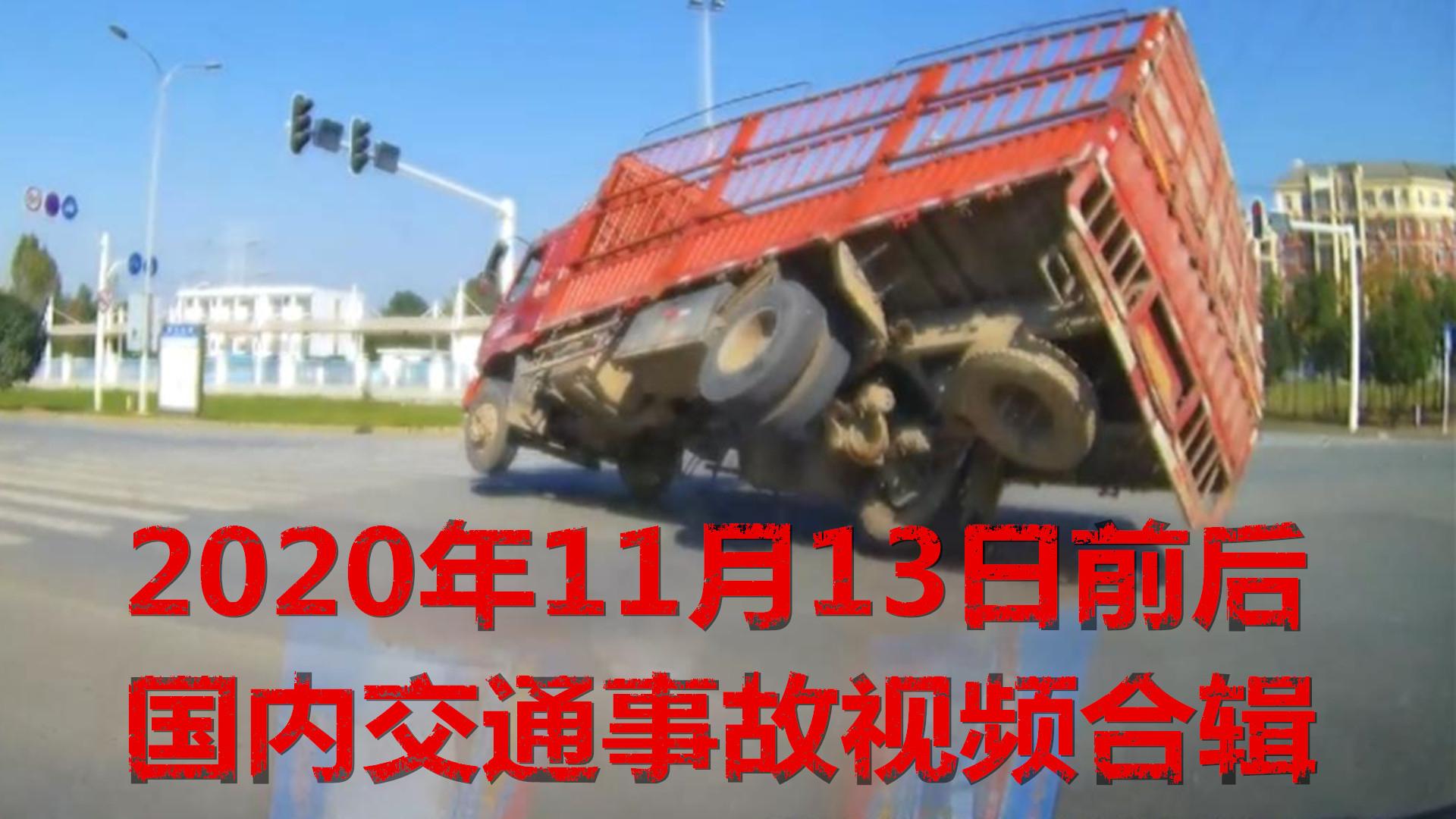 2020年11月13日前后国内交通事故视频合辑