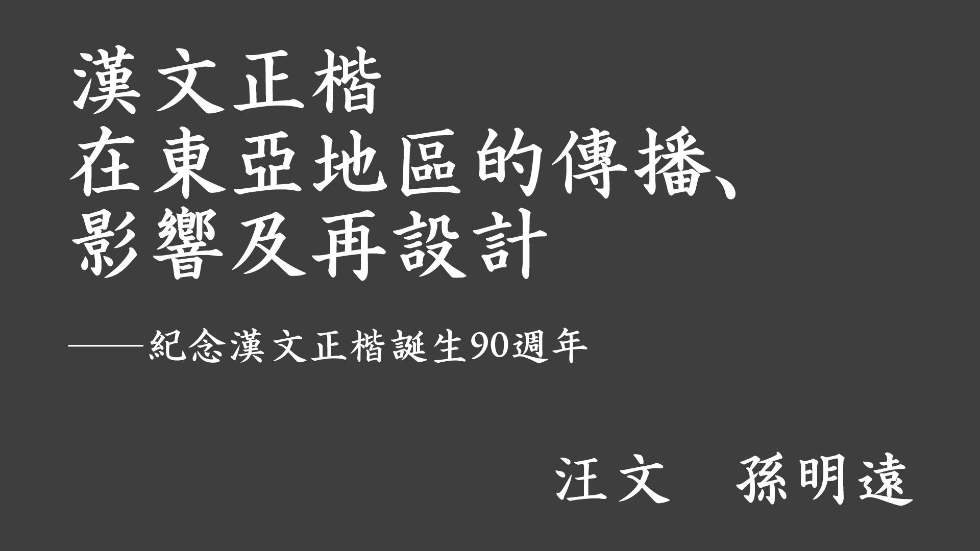 汪文:汉文正楷在东亚地区的传播、影响及再设计