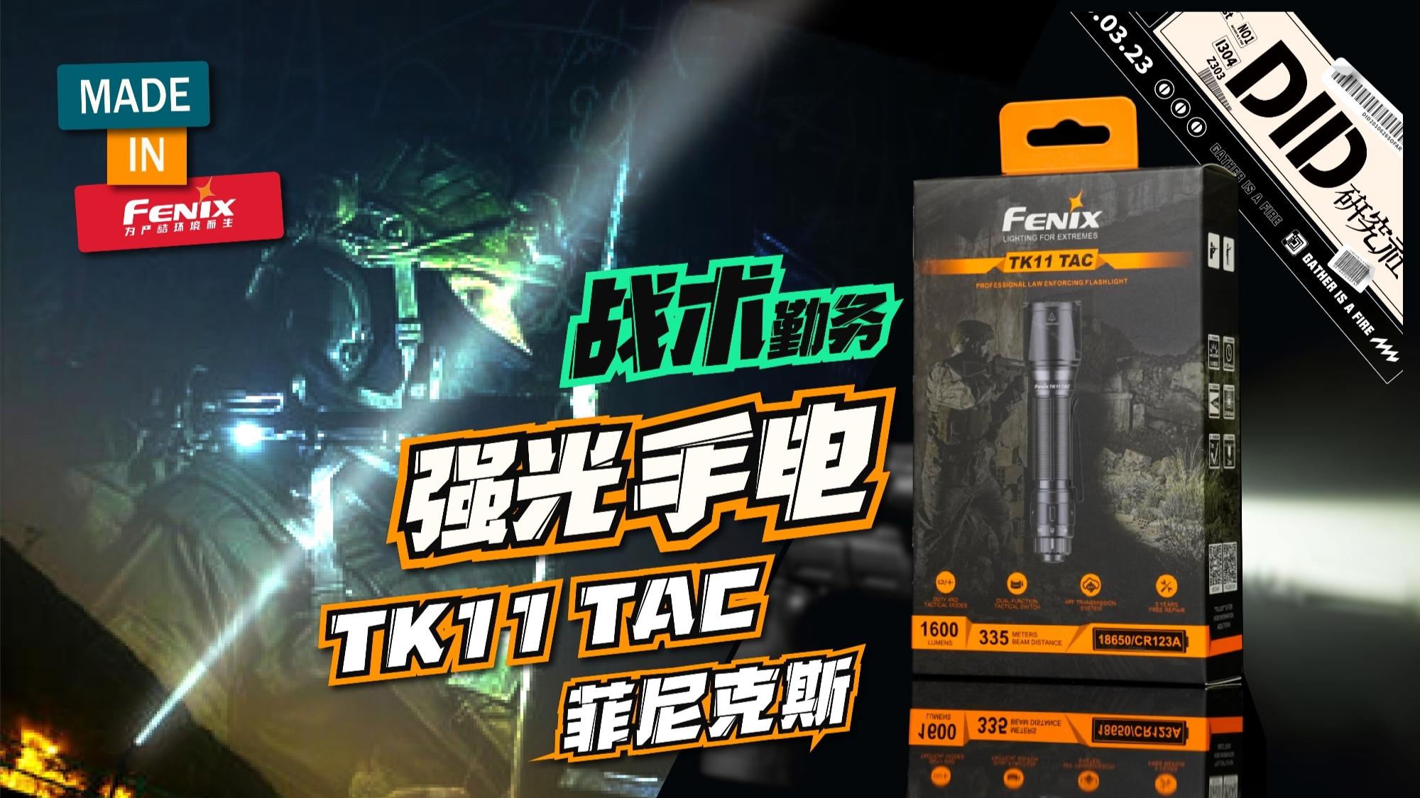 战术/勤务双模式,菲尼克斯Fenix TK11 TAC简单易用的强光手电筒【番外04】