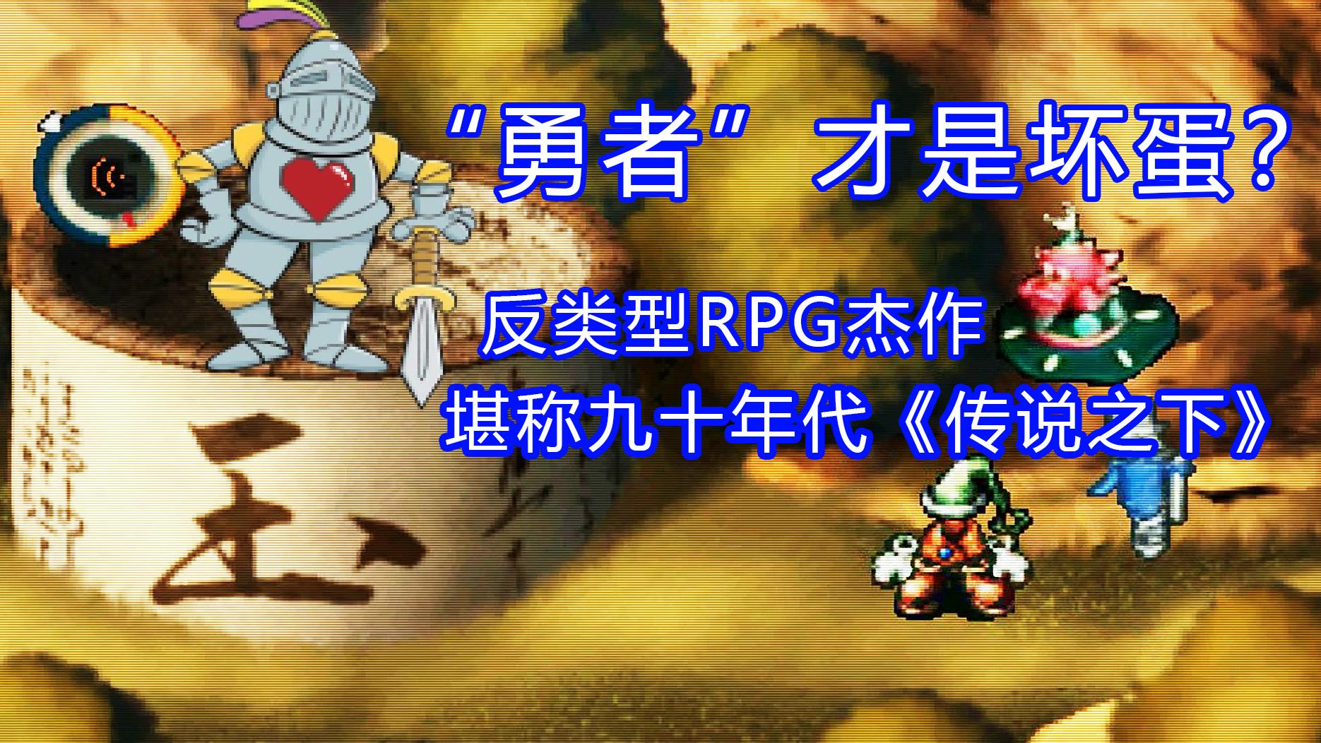 勇者才是恶棍?97年反类型RPG,已有【传说之下】影子