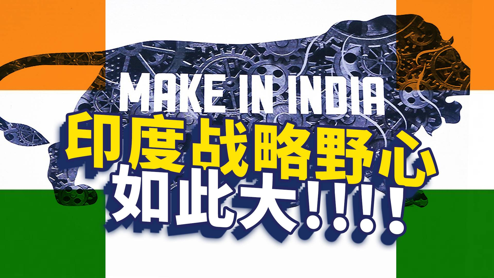 实力和野心不相称!深挖印度开挂式的大国梦和行动