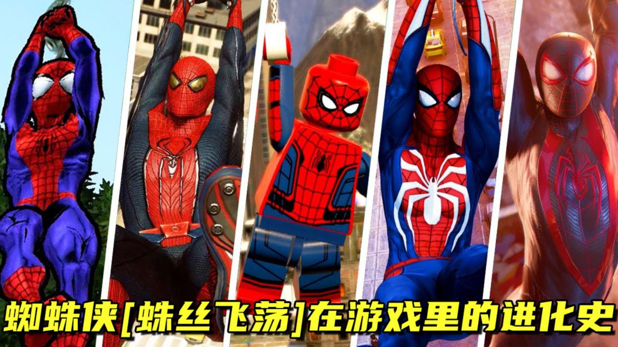 """蜘蛛侠的""""蛛丝飞荡""""在游戏里的进化史!"""
