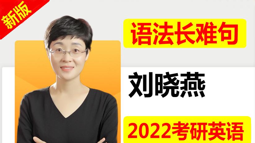 【刘晓燕】2022考研英语-刘晓艳语法长难句精讲(新版)(内有2021考研英语、考研数学、考研政治)