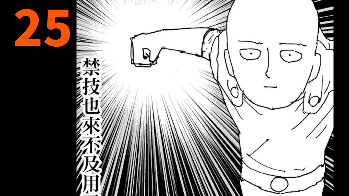(一拳超人)新篇!极速的对决!埼玉VS闪光! 原作解说25