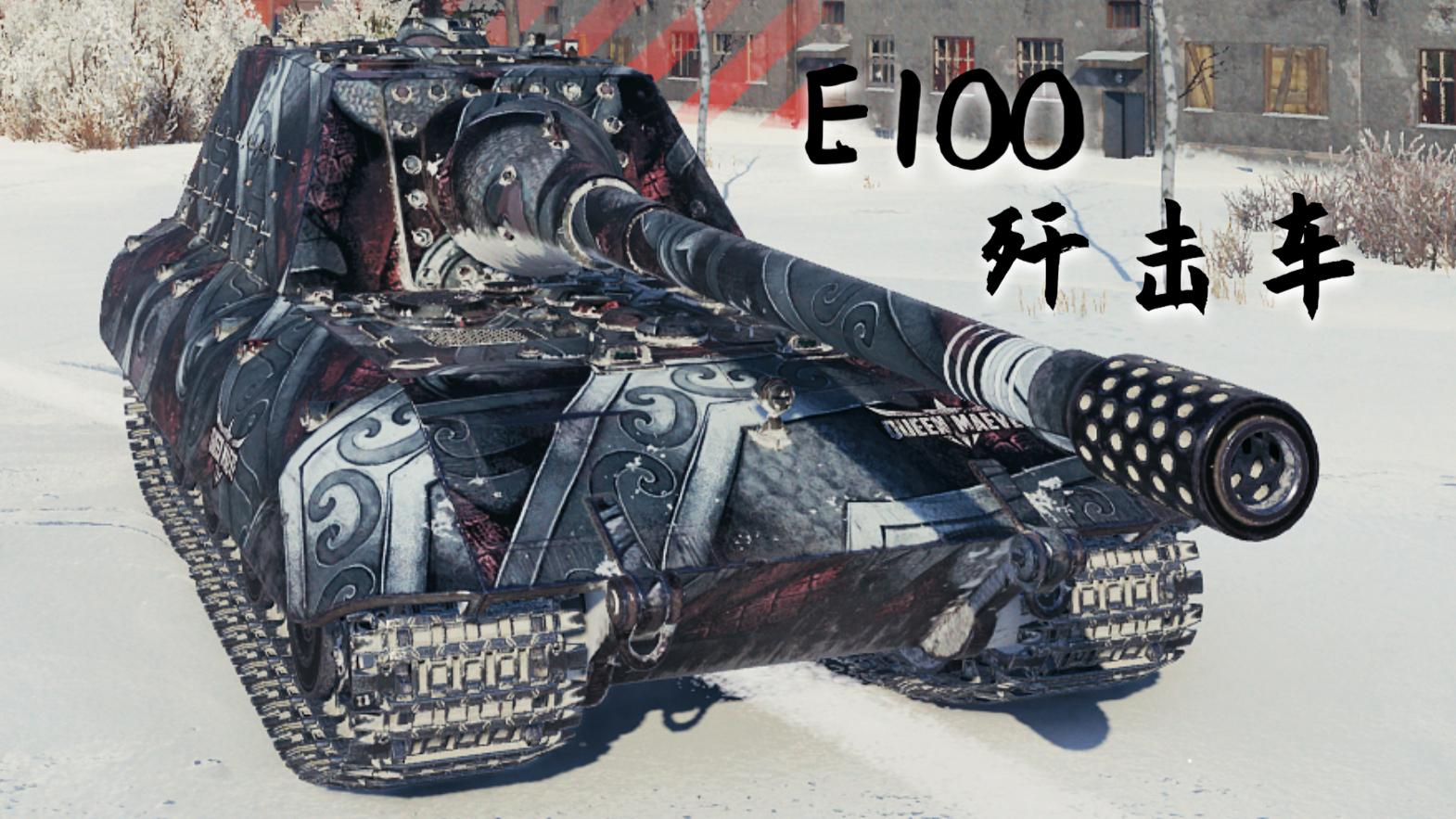 【坦克世界】E100坦克歼击车:9杀 - 1万2输出,女王战车(哈尔科夫)