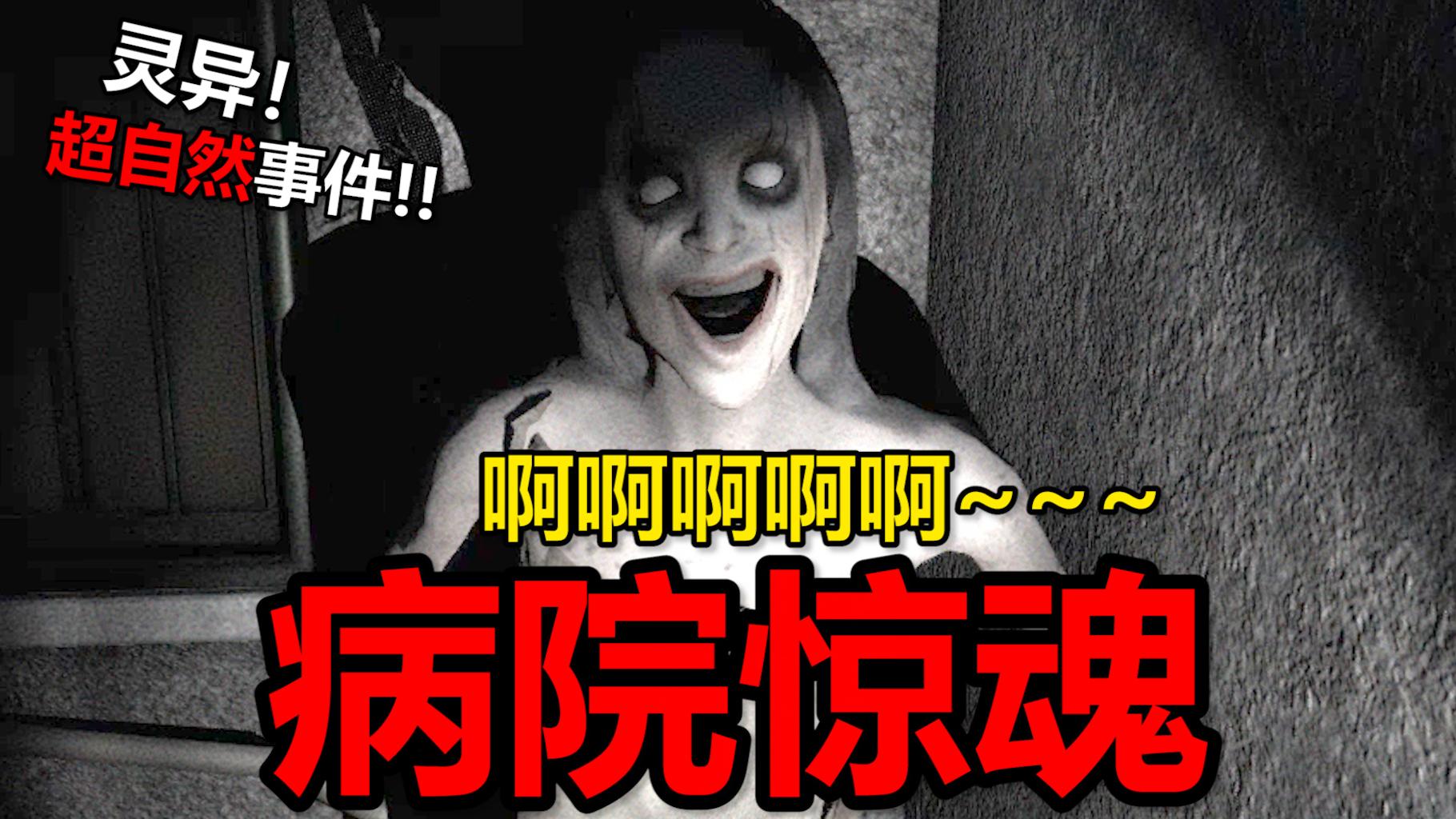 【恐怖游戏】现场直播!节目组探秘精神病院中的超自然事件【Paranormal Entities/超自