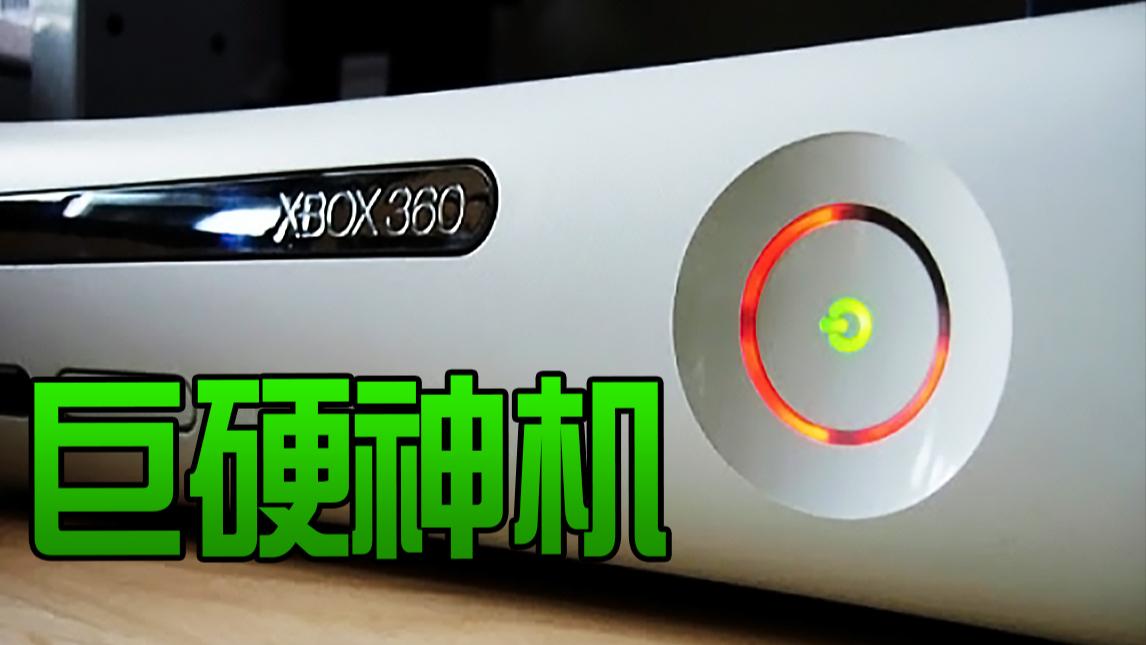 10000%榨干机能!xbox360画质最强的游戏长什么样?(上)