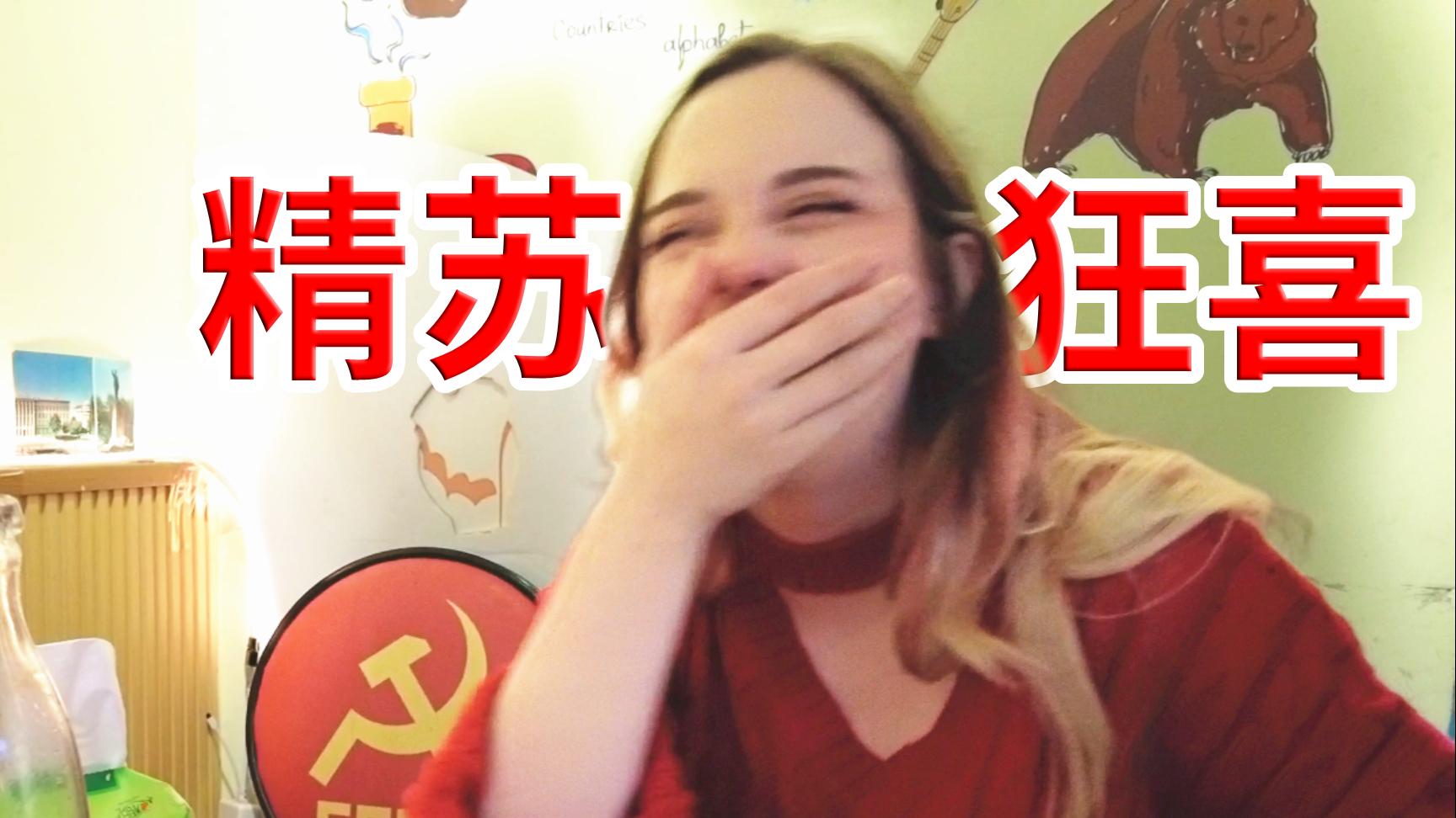 梦回苏联!中国男生带俄罗斯老婆体验苏维埃の餐厅