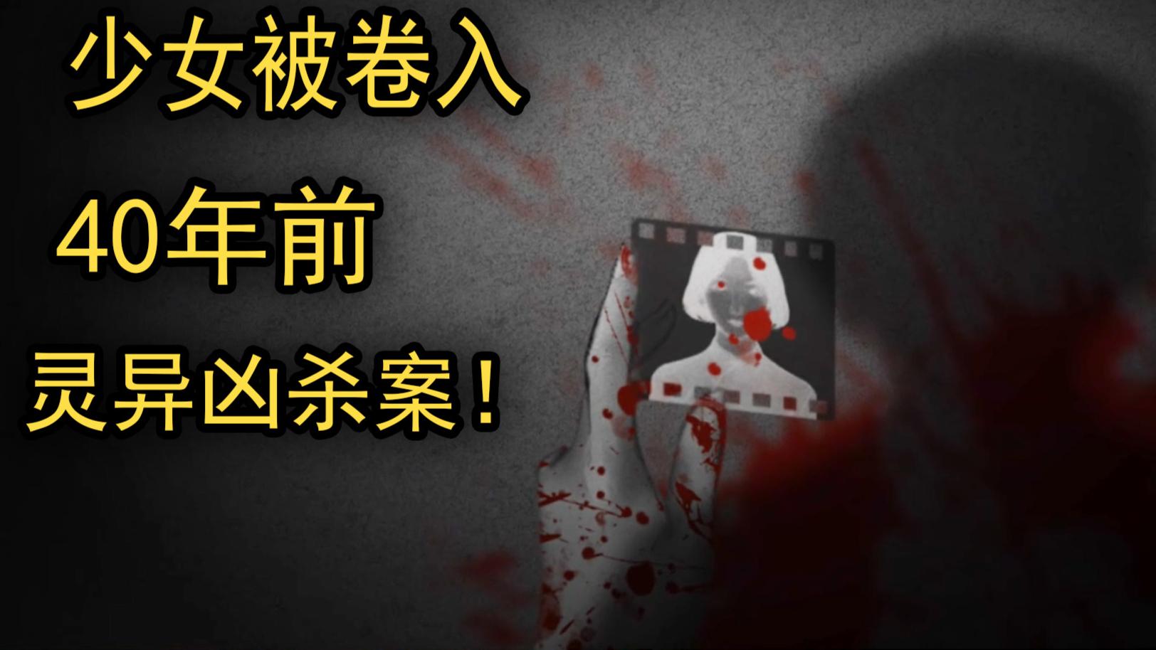 由中国岭南地区恐怖事件改编游戏!《鬼哭岭》