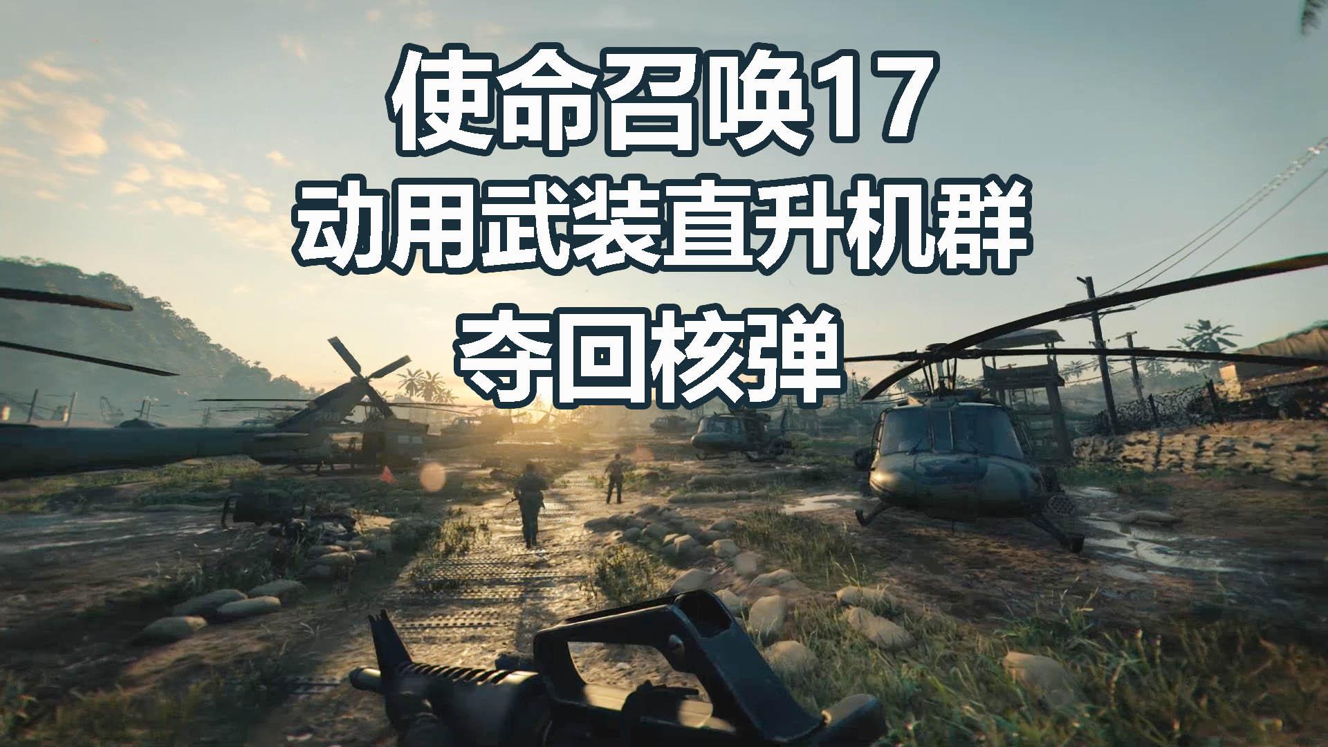 使命召唤17:动用武装直升机群,全程空中重火力压制,夺回核弹