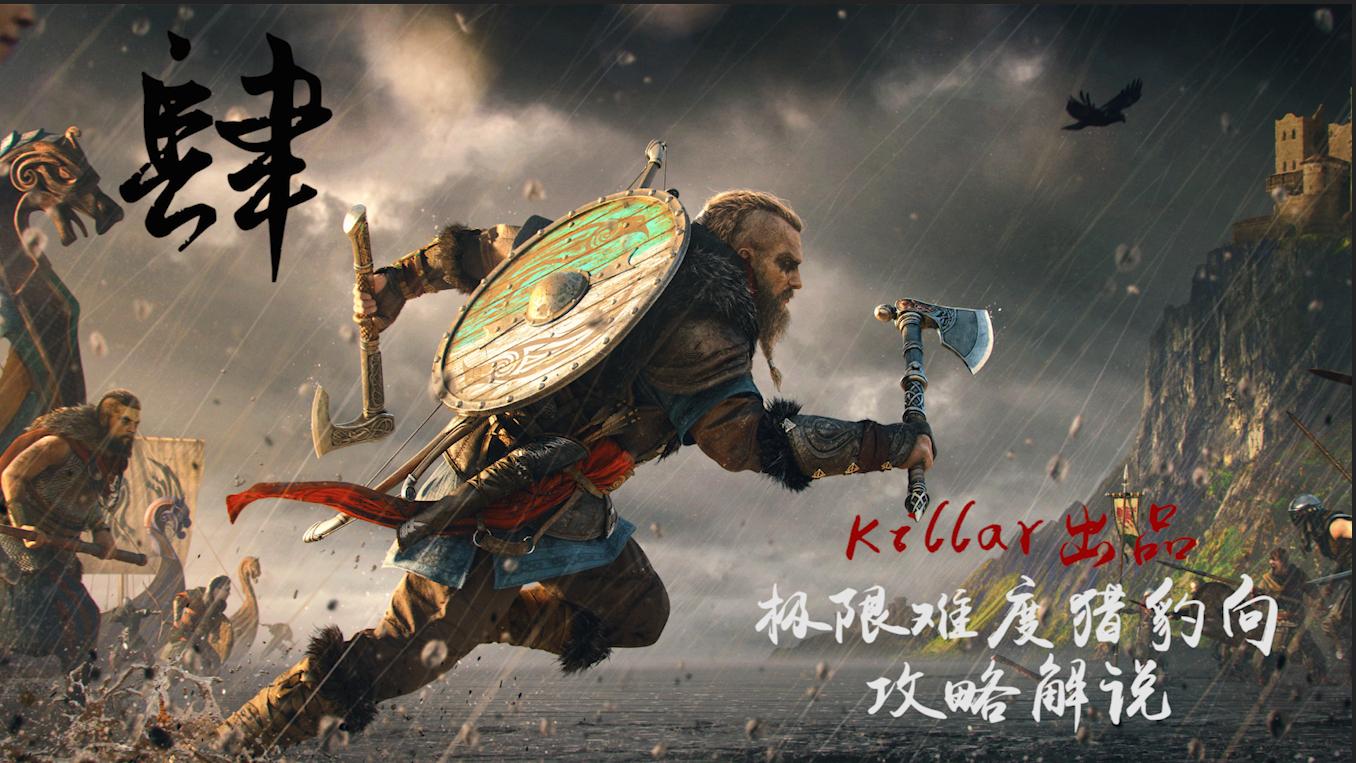 起程【Killar】《刺客信条:英灵殿》极限难度猎豹向剧情攻略解说第四期
