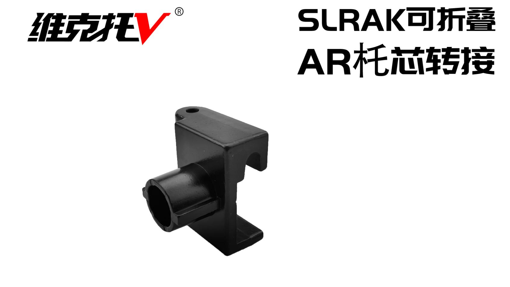 SLRAK之AR托芯转接介绍,之前在本公司购主体的老客户享优惠
