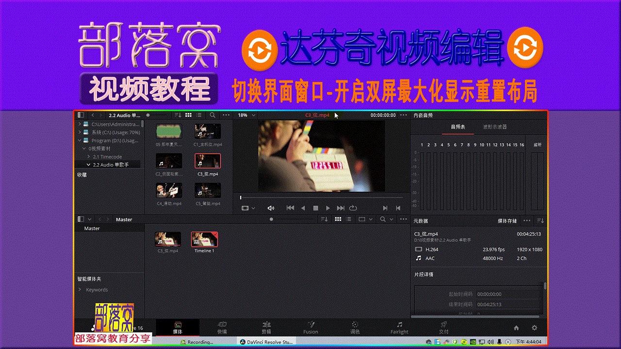 达芬奇切换界面窗口视频:开启双屏最大化显示重置布局