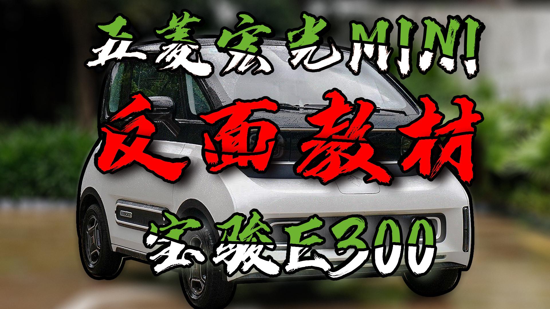 销售滑铁卢!五菱宏光miniev反面教材 宝骏e300全解析