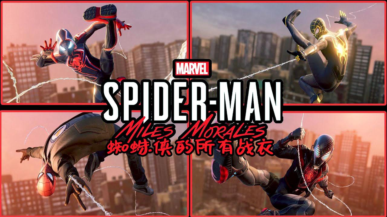 《漫威蜘蛛侠:迈尔斯·莫拉莱斯》蜘蛛侠的所有战衣
