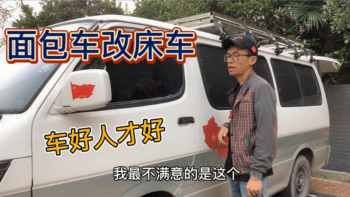 金杯海狮改床车自驾西藏,才使用一星期问题不断,都想换车了
