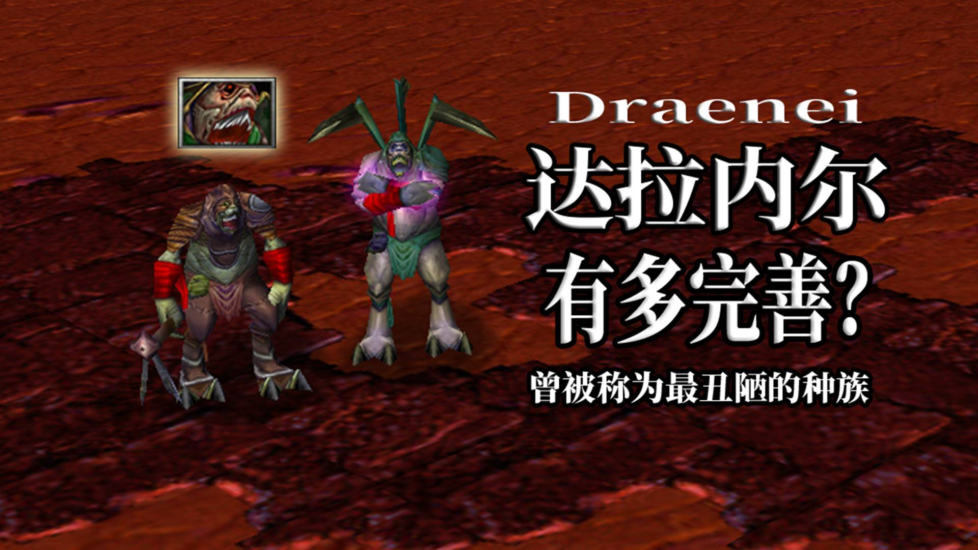 魔兽争霸:达拉内尔族全单位详解,这个种族究竟有多壮大?