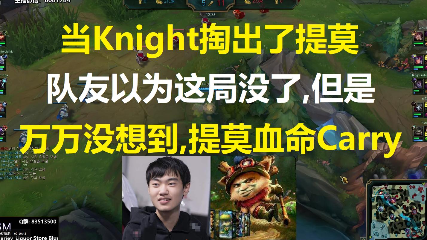 当Knight整活掏出了提莫,队友以为这局没了,万万没想到,提莫血命Carry!