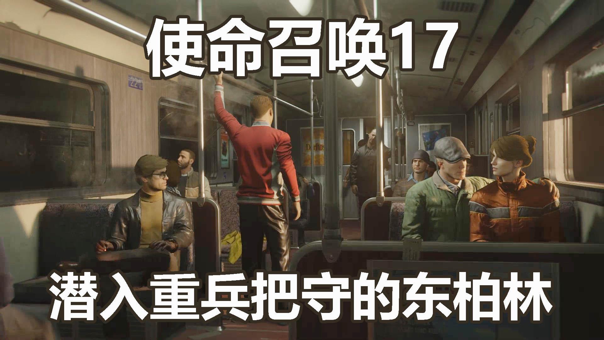 使命召唤17:潜入重兵把守的东柏林执行任务,真是又惊险又刺激