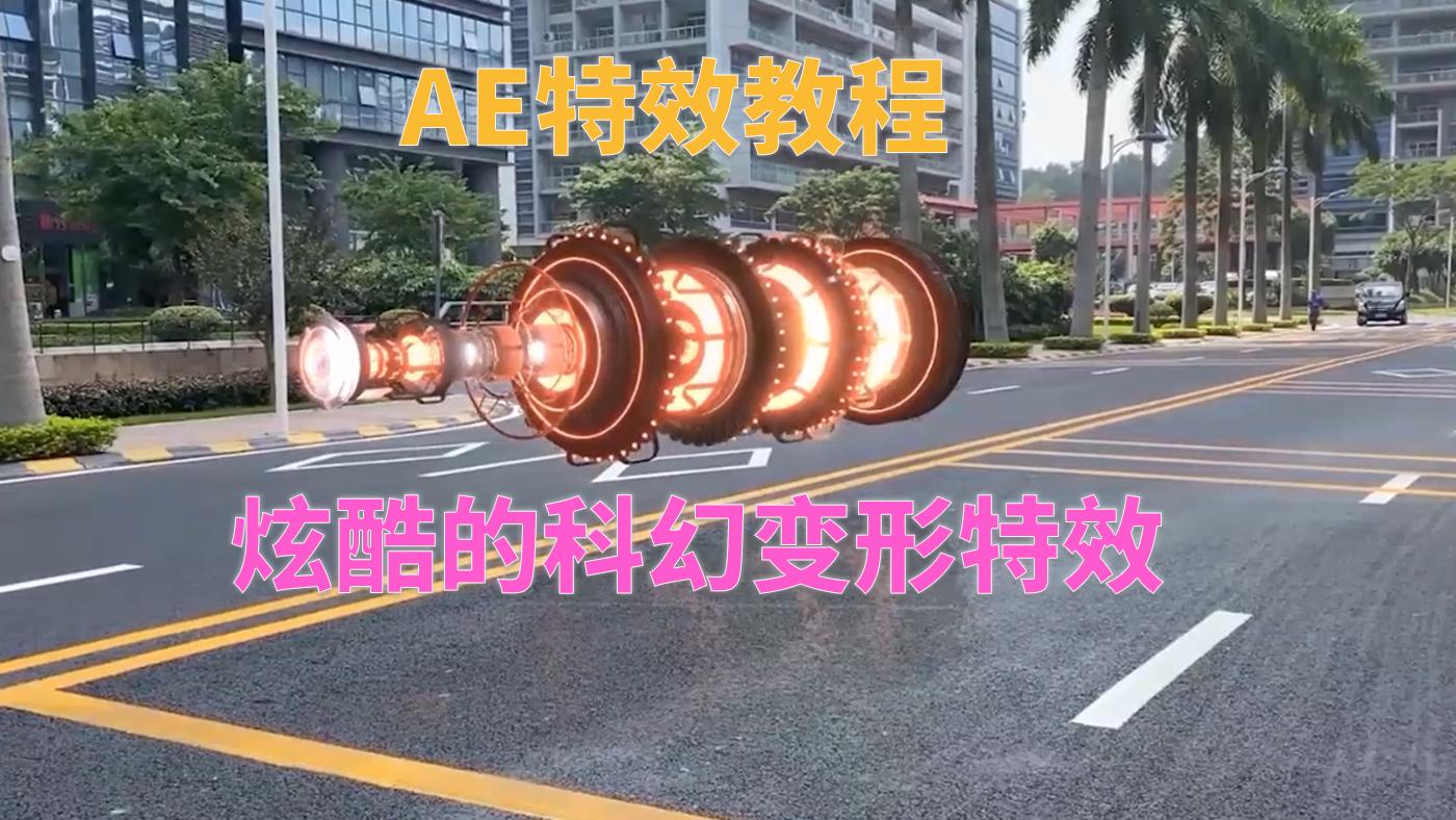 【AE教程】炫酷的科幻武器变形特效