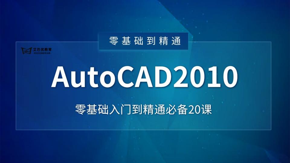 【全套视频教程20章节】包含有CAD2010基础教程基本介绍和操作CAD入门教程CAD室内设计教程