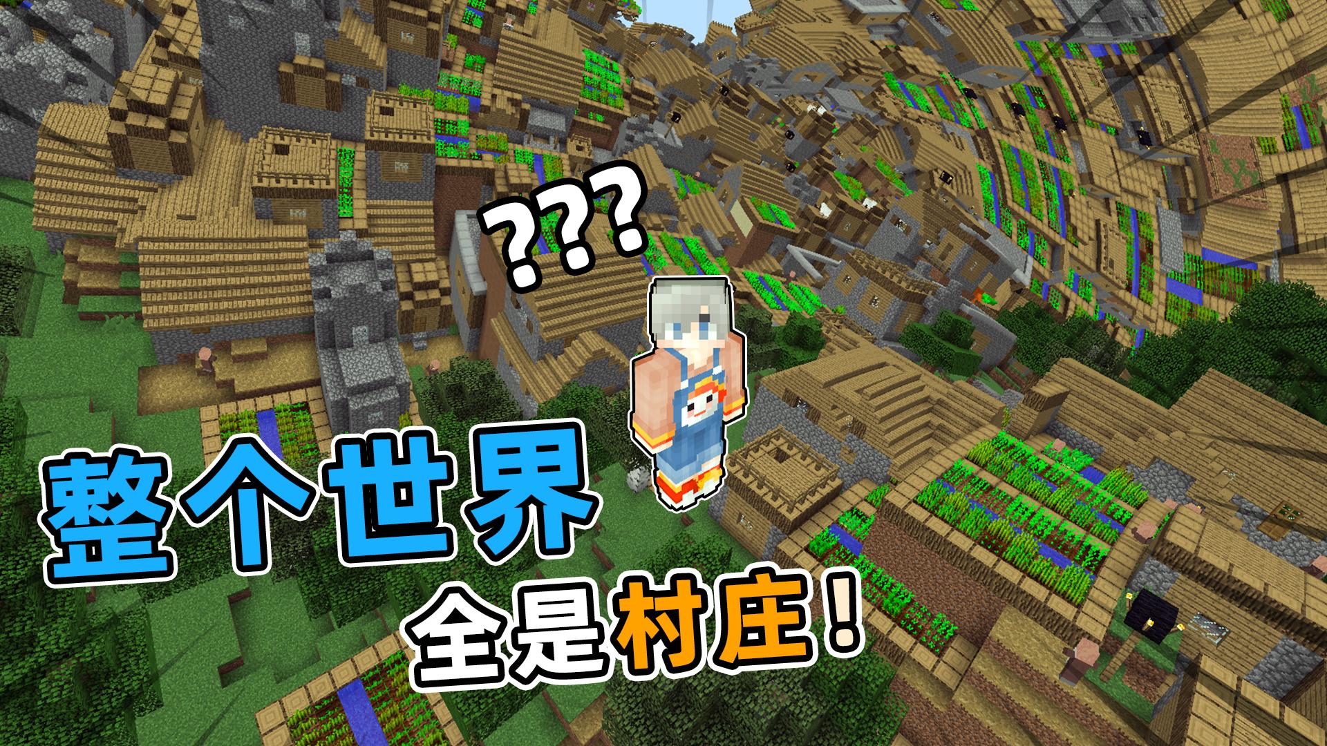 我的世界:整个世界全是村庄?如何生存下去!感觉就像来到了天堂