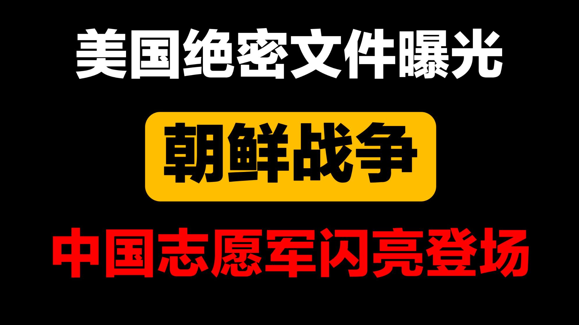 雄赳赳气昂昂跨过鸭绿江,中国志愿军如何重创联合国军?