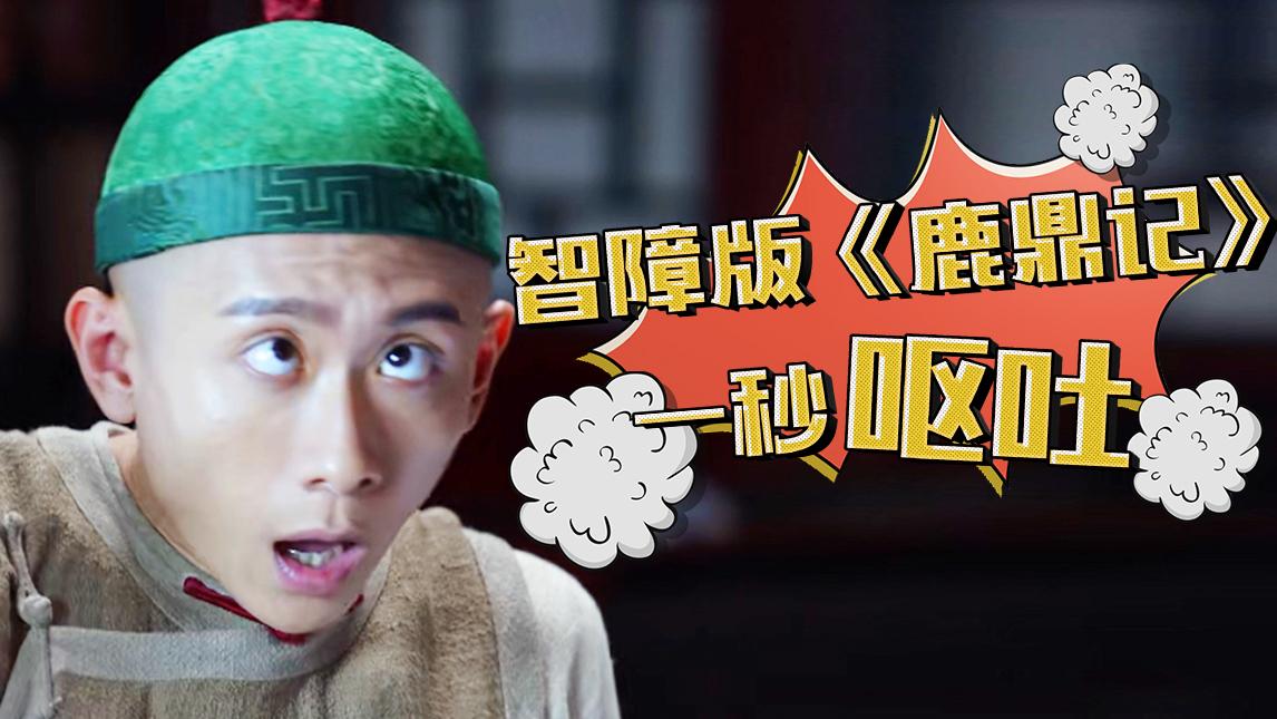 【片片】抄袭《海贼王》,毁了《鹿鼎记》!年度辣眼之王!
