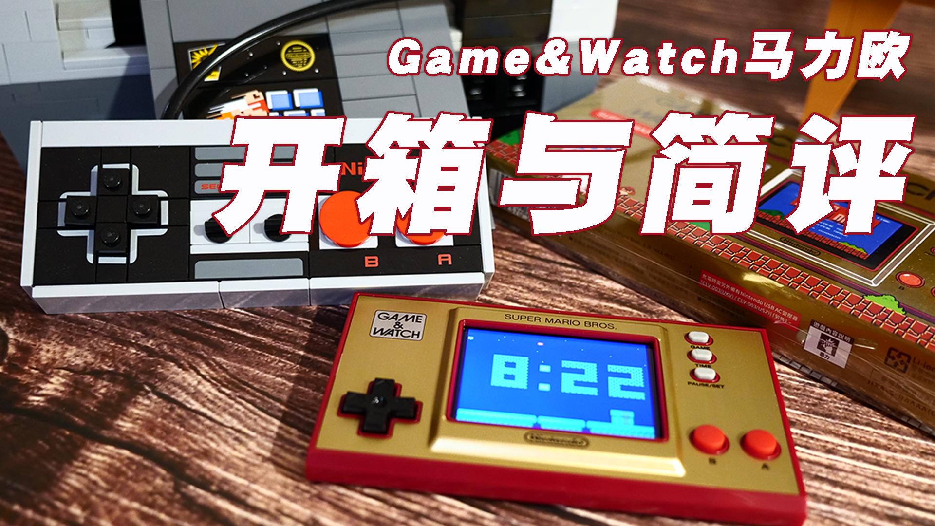 你的下一台次世代游戏机为何不能是Game&Watch马力欧?开箱及简评