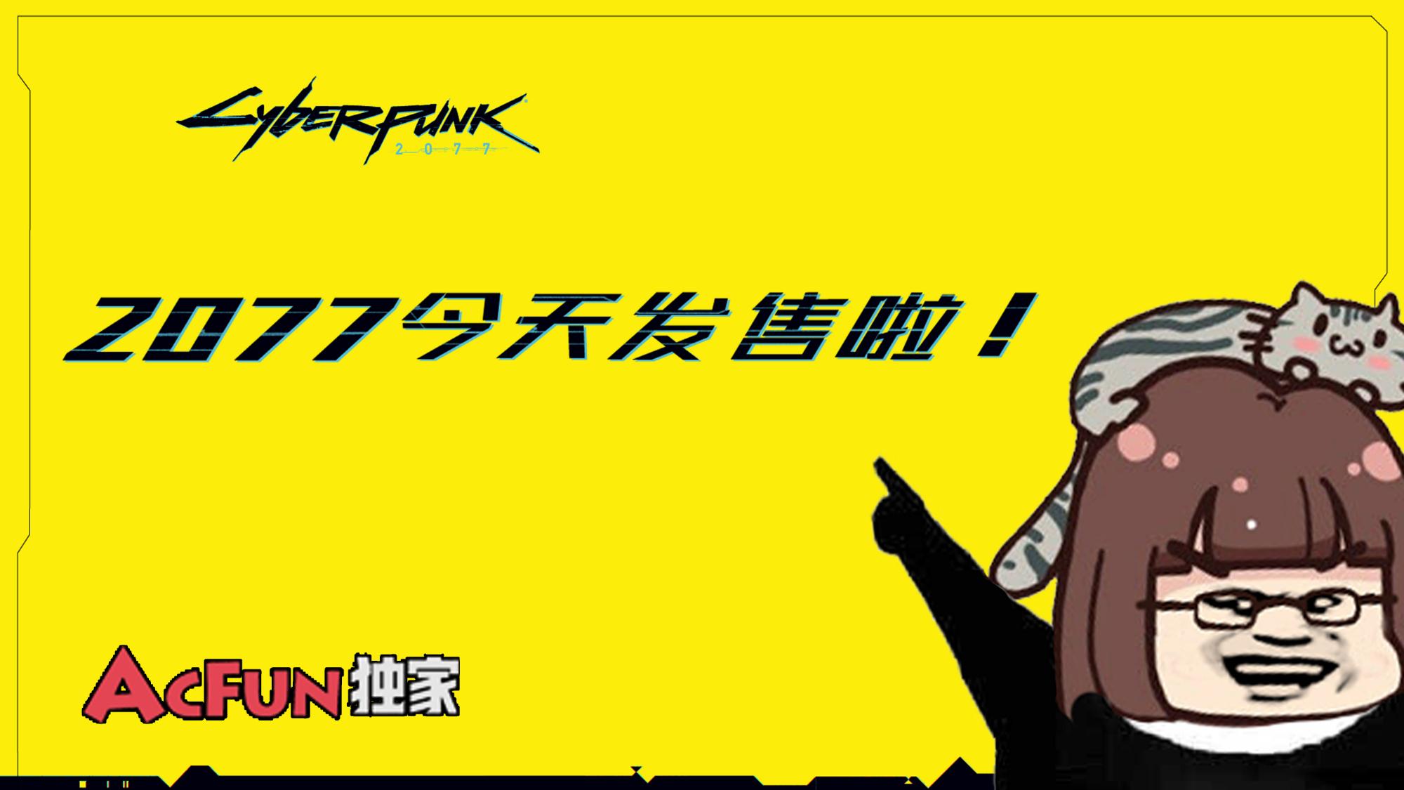 【猴山独家】《赛博朋克2077》,今天发售啦!