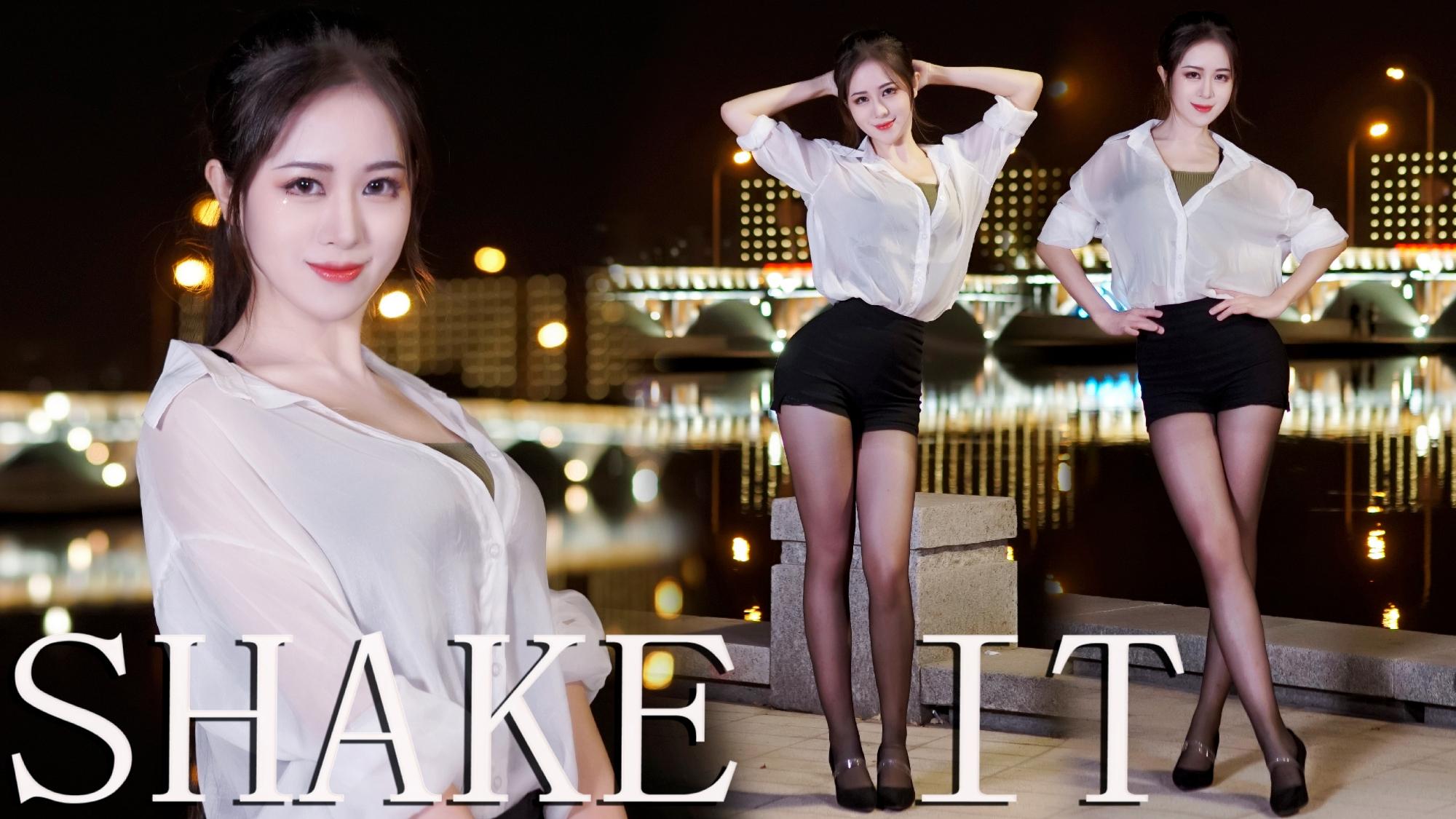 【郁漓】私 人 时 间♡♡穿上高跟鞋、蹦迪蹦迪SHAKE IT!!