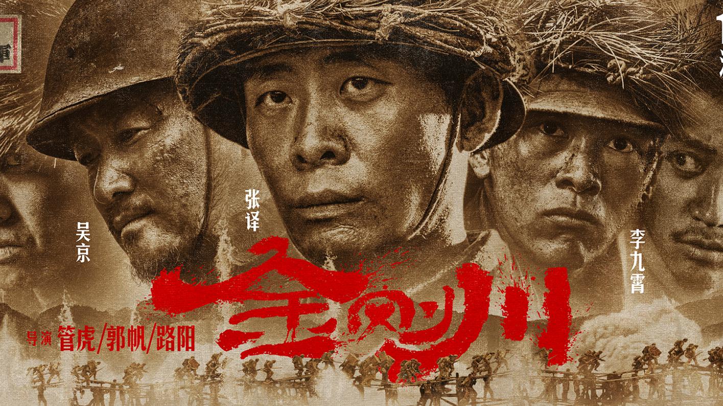 【总捅达人评论】激战《金刚川》:什么是最好的抗美援朝电影?