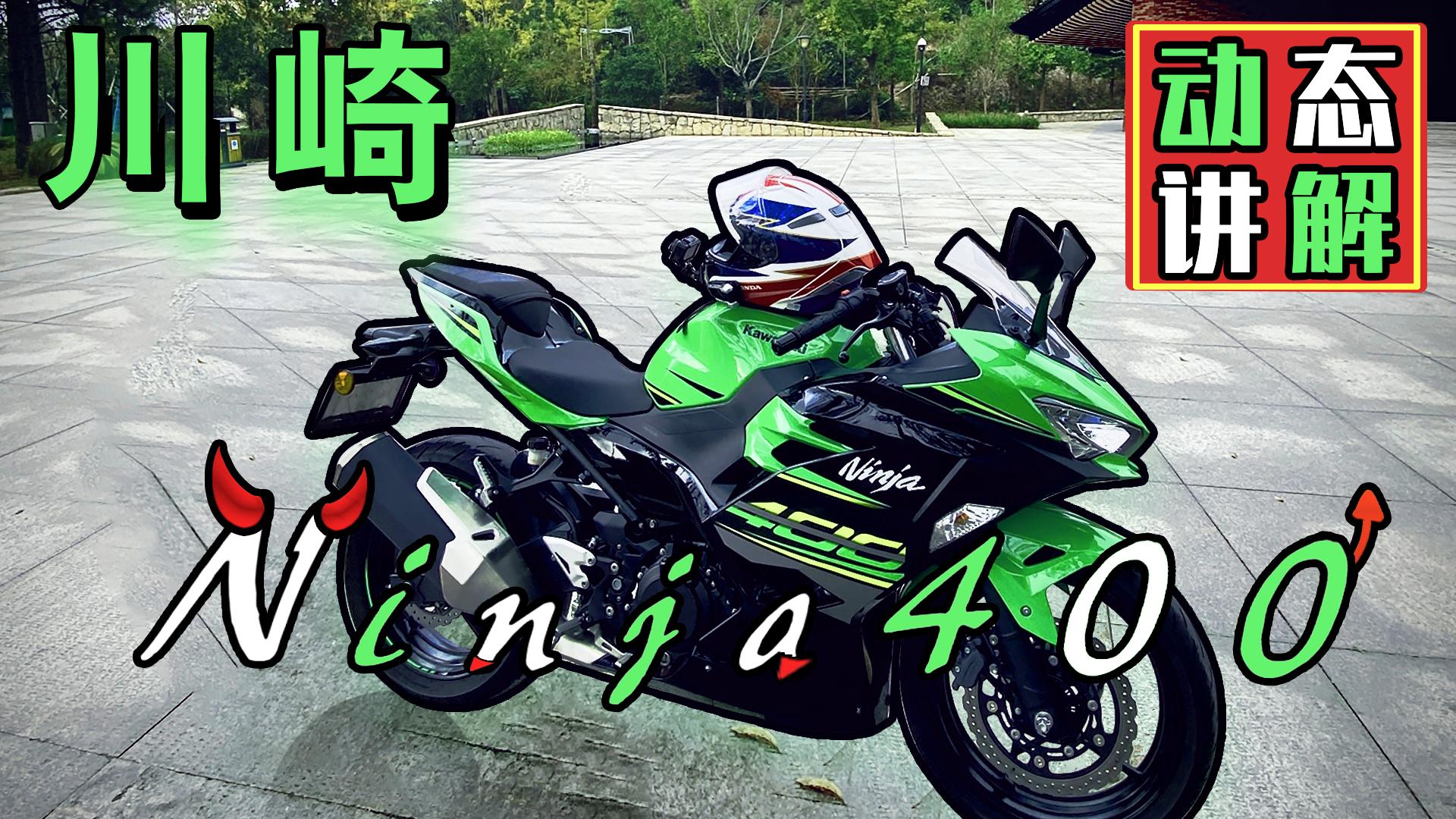 入门首选 kawasaki川崎ninja400动态体验讲解