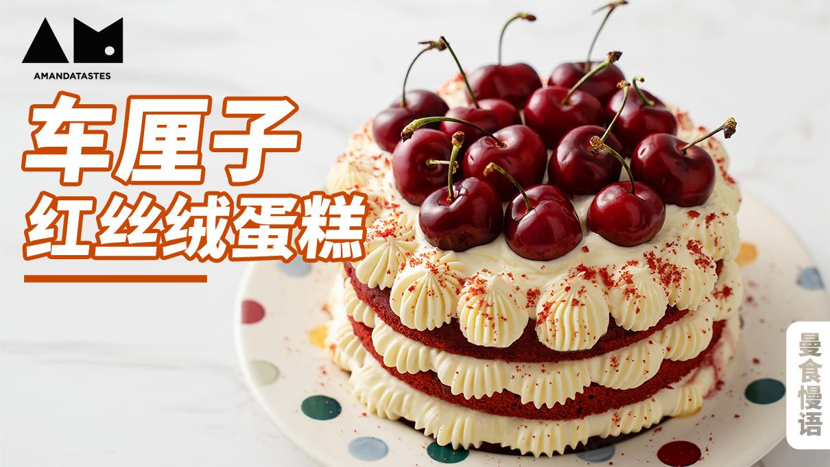 【曼达盒你】原来车厘子的正确打开方式,是红丝绒蛋糕呀!