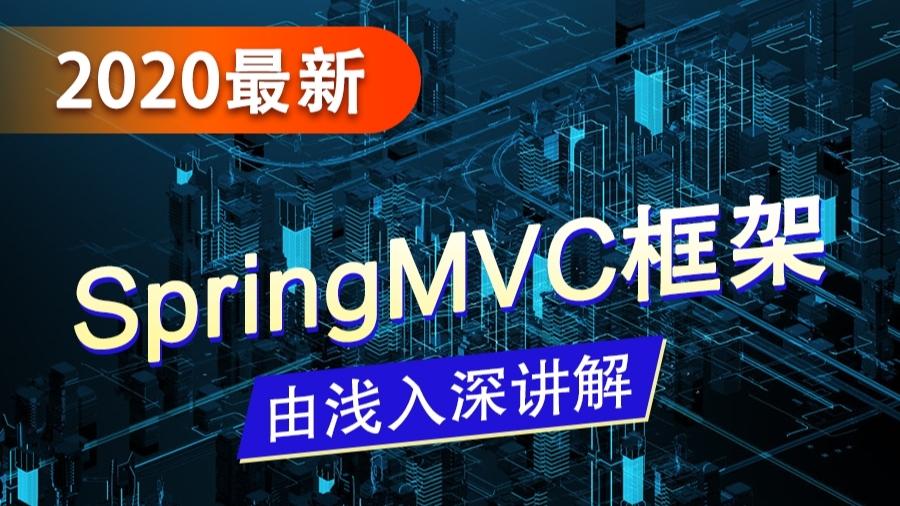 2020最新版SpringMVC实战教程-SpringMVC从入门到精通【IDEA版】