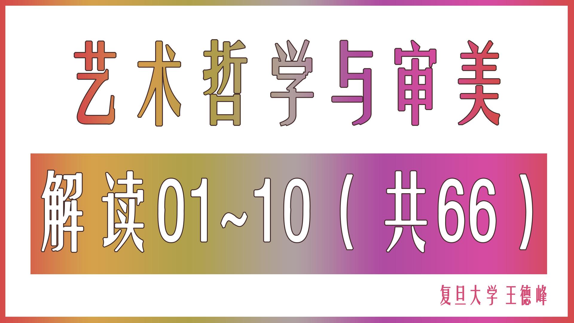 艺术哲学与审美【王德峰】01~10