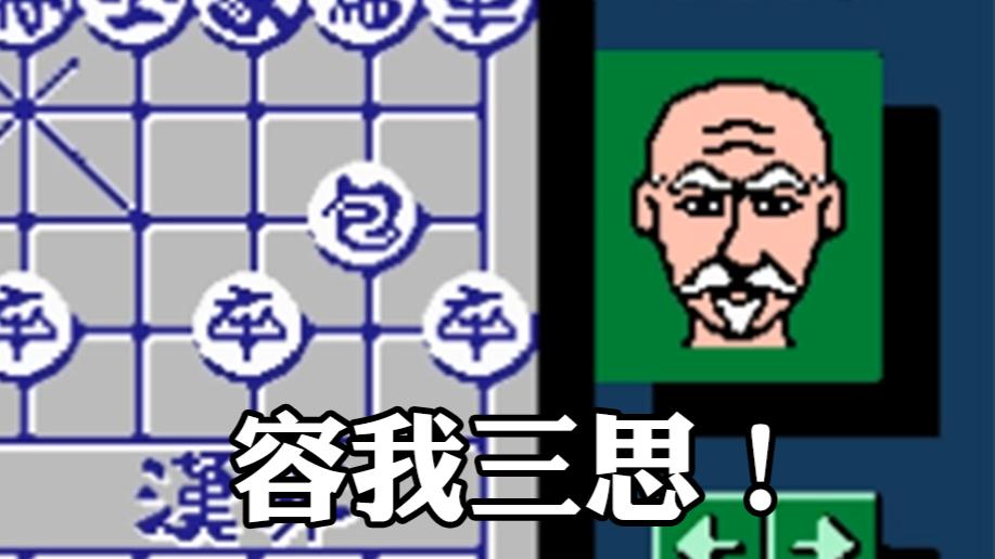 连中国象棋都是抄来的?浅谈FC上那些古怪的棋牌游戏